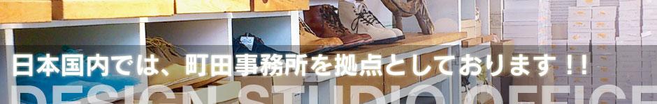 日本国内では、町田事務所を拠点としております