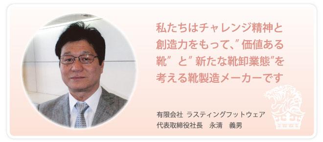 代表取締役社長 永清義男