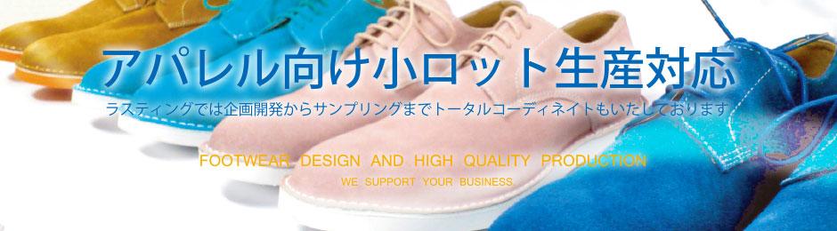 アパレル向け靴小ロット生産対応